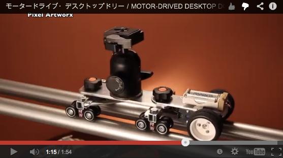 Diy Motorized Camera Slider Using Mircowheels From Rigwheels